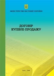 Договір купівлі-продажу - 944 KB