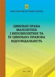 Цивільні права малолітніх і неповнолітніх та їх цивільно-правова відповідальність - 839 KB