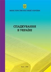 Спадкування в Україні - 1,12 MB