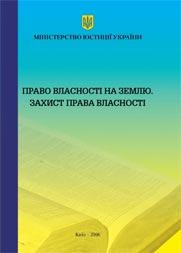 Право власності на землю. Захист права власності - 972 KB